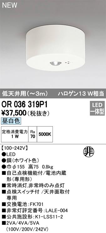 オーデリック 店舗・施設用照明器具LED非常灯 電池内蔵形(専用形) 直付型 昼白色低天井(~3m) ハロゲン13W相当OR036319P1
