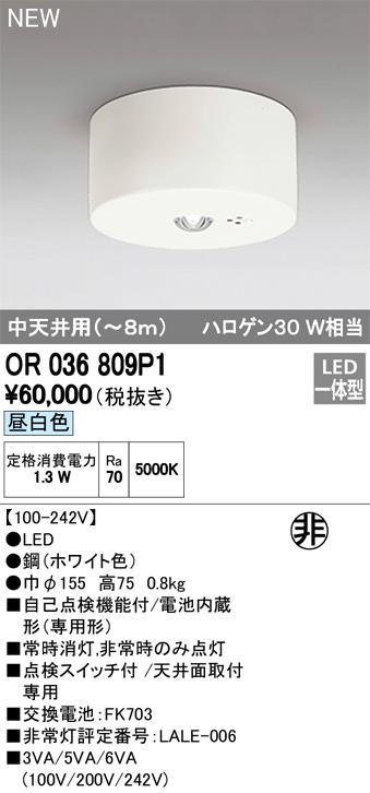 オーデリック 店舗・施設用照明器具LED非常灯 電池内蔵形(専用形) 直付型 昼白色中天井(~8m) ハロゲン30W相当OR036809P1