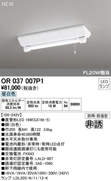 オーデリック 店舗・施設用照明器具LED非常灯 電池内蔵形昼白色 FL20W相当OR037007P1