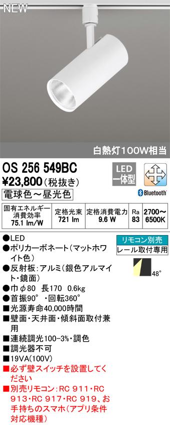 オーデリック 照明器具CONNECTED LIGHTING LEDスポットライトLC-FREE Bluetooth対応 調光・調色White Gear 白熱灯100W相当 プラグタイプOS256549BC