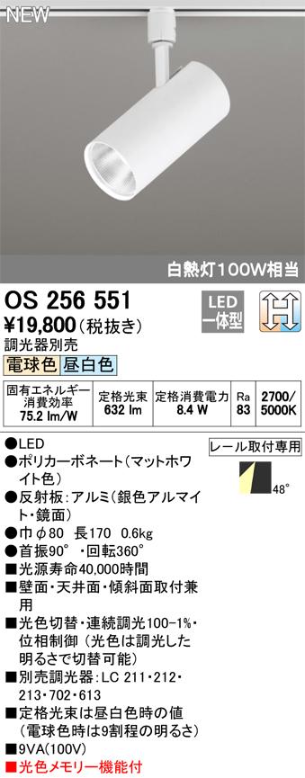 オーデリック 照明器具White Gear LEDスポットライト プラグタイプLC-CHANGE 光色切替調光 白熱灯100W相当OS256551