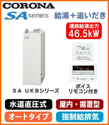 コロナ 石油給湯機器SAシリーズ(水道直圧式)オートタイプ UKBシリーズ(給湯+追いだき) 据置型 46.5kW屋内設置型 強制給排気 ボイスリモコン付属UKB-SA470AMX(FF)