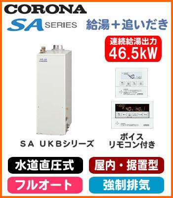 コロナ 石油給湯機器SAシリーズ(水道直圧式)フルオートタイプ UKBシリーズ(給湯+追いだき) 据置型 46.5kW屋内設置型 強制排気 ボイスリモコン付属UKB-SA470FMX(F)