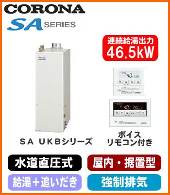 コロナ 石油給湯機器SAシリーズ(水道直圧式)給湯+追いだきタイプ UKBシリーズ 据置型 46.5kW屋内設置型 強制排気 ボイスリモコン付属UKB-SA470MX(F)