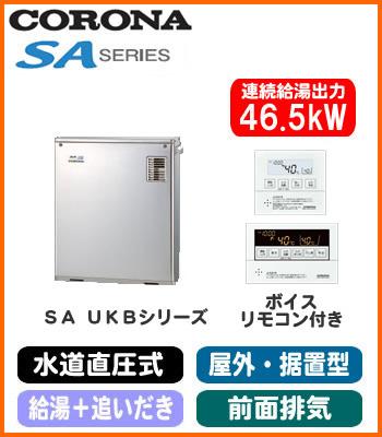 コロナ 石油給湯機器SAシリーズ(水道直圧式)給湯+追いだきタイプ UKBシリーズ 据置型 46.5kW屋外設置型 前面排気 ボイスリモコン付属 高級ステンレス外装UKB-SA470MX(MS)