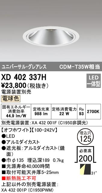 オーデリック 照明器具PLUGGEDシリーズ LEDユニバーサルダウンライト本体 電球色 31°ワイド COBタイプC1950 CDM-T35WクラスXD402337H