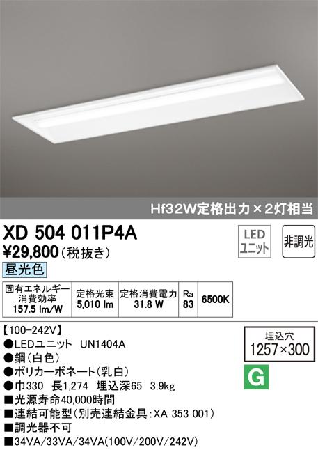 オーデリック 照明器具LED-LINE LEDベースライト 埋込型 40形下面開放型(幅300) LEDユニット型 非調光5200lmタイプ 昼光色 Hf32W定格出力×2灯相当XD504011P4A