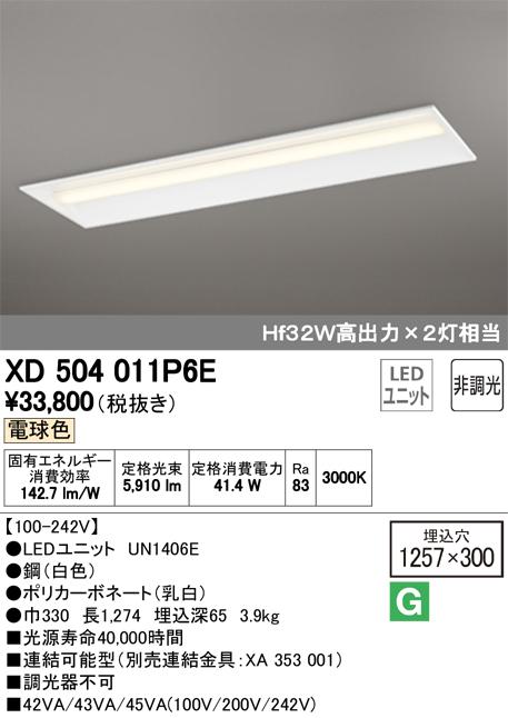 オーデリック 照明器具LED-LINE LEDベースライト 埋込型 40形下面開放型(幅300) LEDユニット型 非調光6900lmタイプ 電球色 Hf32W高出力×2灯相当XD504011P6E