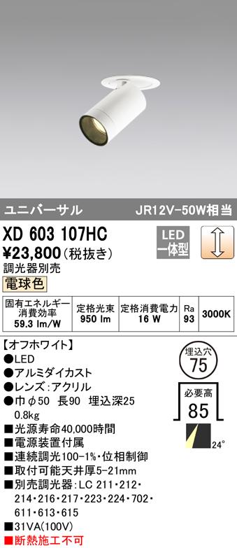 オーデリック 照明器具MINIMUM LEDフィクスドダウンスポットライトC1000 JR12V-50Wクラス 位相制御調光 24° 電球色XD603107HC