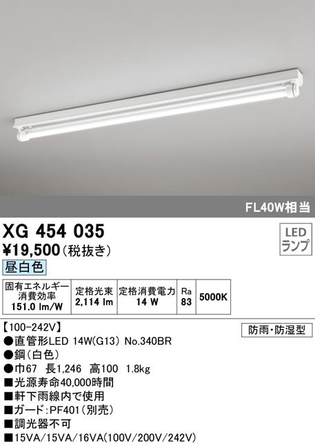 オーデリック 照明器具LED-TUBE ベースライト ランプ型 防雨防湿型 直付型40形 非調光 2100lmタイプ FL40W相当トラフ型 1灯用 昼白色XG454035