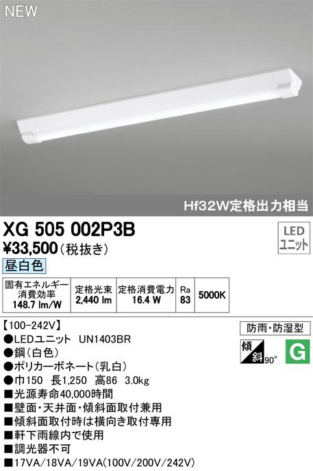 オーデリック 照明器具LED-LINE LEDベースライト LEDユニット型直付型 40形 防雨・防湿型 逆富士型(幅150)昼白色 非調光 2500lmタイプ Hf32W定格出力×1灯相当XG505002P3B