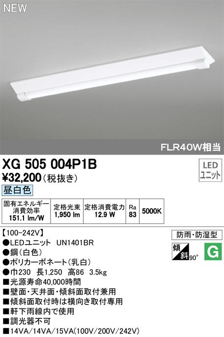 オーデリック 照明器具LED-LINE LEDベースライト LEDユニット型直付型 40形 防雨・防湿型 逆富士型(幅230)昼白色 非調光 2000lmタイプ FLR40W×1灯相当XG505004P1B