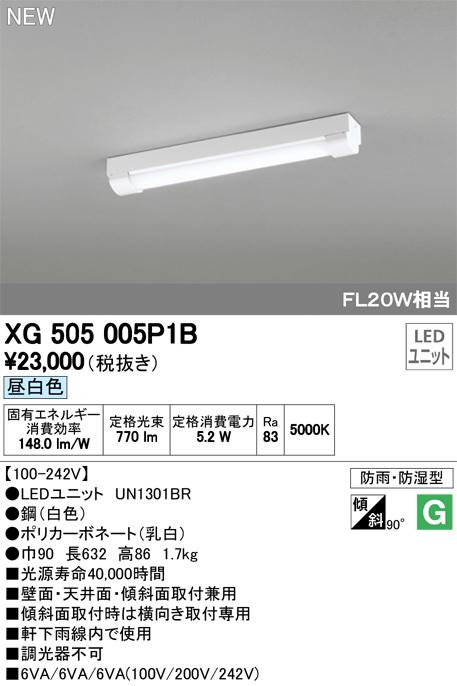 オーデリック 照明器具LED-LINE LEDベースライト LEDユニット型直付型 20形 防雨・防湿型 トラフ型昼白色 非調光 800lmタイプ FL20W×1灯相当XG505005P1B