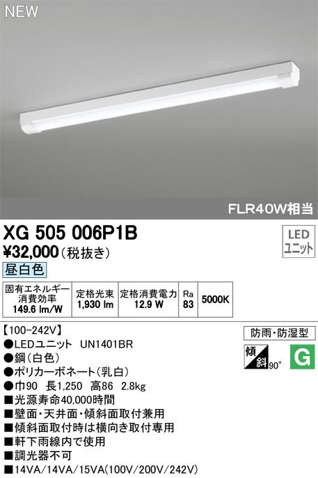 オーデリック 照明器具LED-LINE LEDベースライト LEDユニット型直付型 40形 防雨・防湿型 トラフ型昼白色 非調光 2000lmタイプ FLR40W×1灯相当XG505006P1B