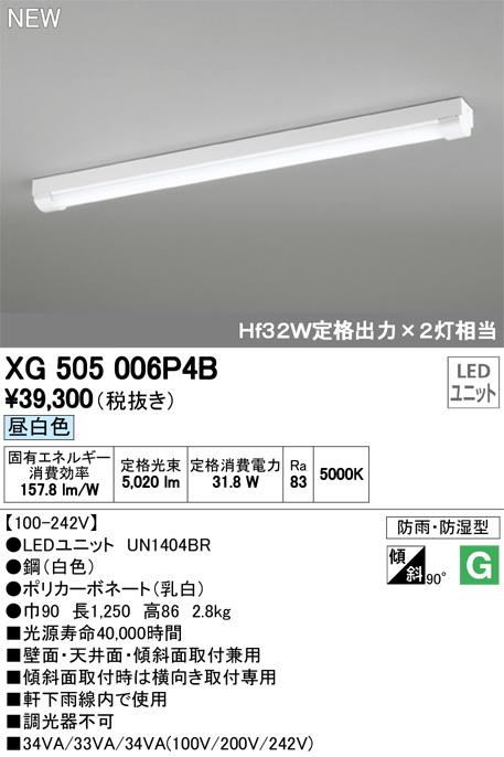 オーデリック 照明器具LED-LINE LEDベースライト LEDユニット型直付型 40形 防雨・防湿型 トラフ型昼白色 非調光 5200lmタイプ Hf32W定格出力×2灯相当XG505006P4B