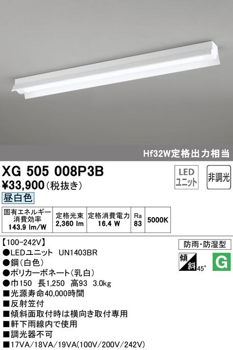 オーデリック 照明器具LED-LINE LEDベースライト LEDユニット型直付型 40形 防雨・防湿型 反射笠付昼白色 非調光 2500lmタイプ Hf32W定格出力×1灯相当XG505008P3B