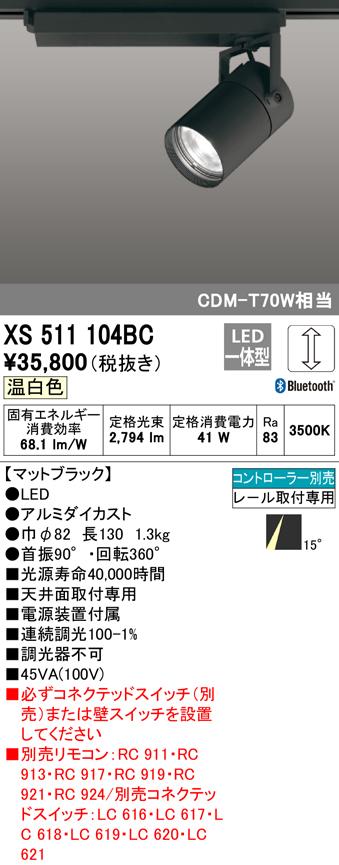 オーデリック 照明器具TUMBLER LEDスポットライト CONNECTED LIGHTING本体 C3000 CDM-T70Wクラス COBタイプ温白色 15°ナロー Bluetooth調光XS511104BC
