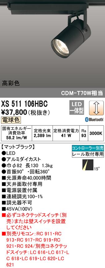 オーデリック 照明器具TUMBLER LEDスポットライト CONNECTED LIGHTING本体 C3000 CDM-T70Wクラス COBタイプ電球色 15°ナロー Bluetooth調光 高彩色XS511106HBC