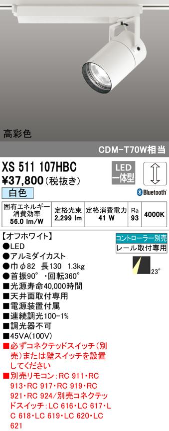 オーデリック 照明器具TUMBLER LEDスポットライト CONNECTED LIGHTING本体 C3000 CDM-T70Wクラス COBタイプ白色 23°ミディアム Bluetooth調光 高彩色XS511107HBC