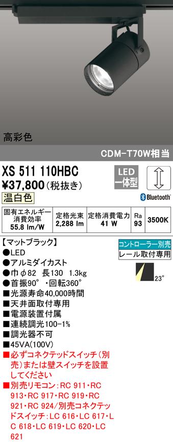 オーデリック 照明器具TUMBLER LEDスポットライト CONNECTED LIGHTING本体 C3000 CDM-T70Wクラス COBタイプ温白色 23°ミディアム Bluetooth調光 高彩色XS511110HBC