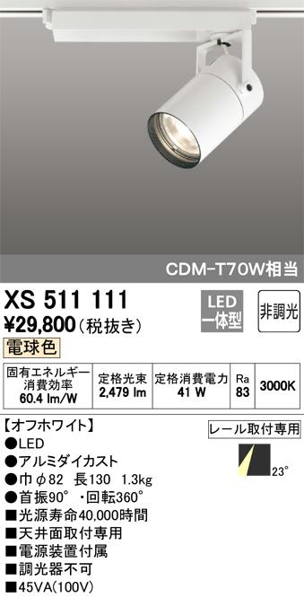 オーデリック 照明器具TUMBLER LEDスポットライト 本体C3000 CDM-T70Wクラス COBタイプ電球色 23°ミディアム 非調光XS511111