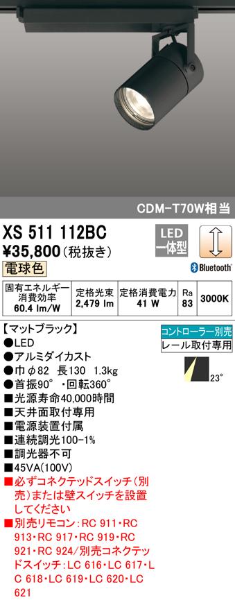 オーデリック 照明器具TUMBLER LEDスポットライト CONNECTED LIGHTING本体 C3000 CDM-T70Wクラス COBタイプ電球色 23°ミディアム Bluetooth調光XS511112BC