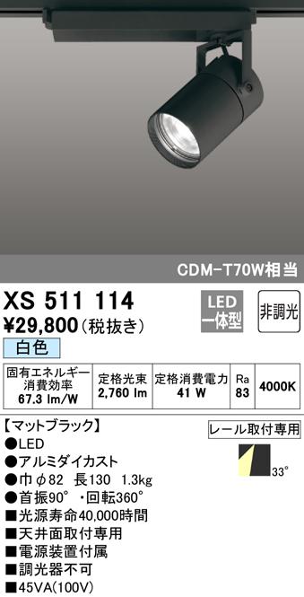 オーデリック 照明器具TUMBLER LEDスポットライト 本体C3000 CDM-T70Wクラス COBタイプ白色 33°ワイド 非調光XS511114