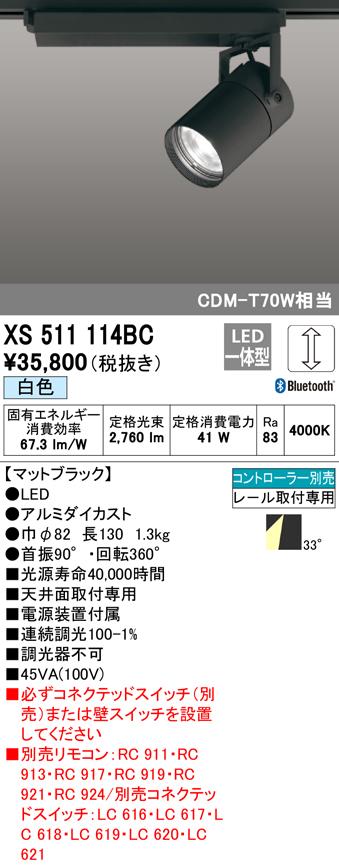オーデリック 照明器具TUMBLER LEDスポットライト CONNECTED LIGHTING本体 C3000 CDM-T70Wクラス COBタイプ白色 33°ワイド Bluetooth調光XS511114BC