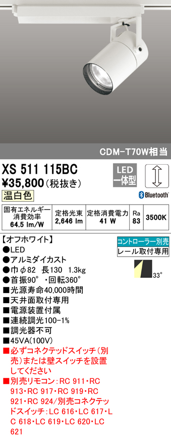 オーデリック 照明器具TUMBLER LEDスポットライト CONNECTED LIGHTING本体 C3000 CDM-T70Wクラス COBタイプ温白色 33°ワイド Bluetooth調光XS511115BC