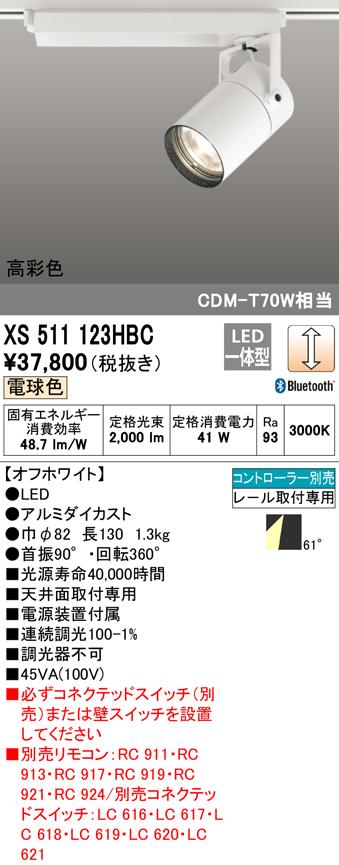 オーデリック 照明器具TUMBLER LEDスポットライト CONNECTED LIGHTING本体 C3000 CDM-T70Wクラス COBタイプ電球色 61°広拡散 Bluetooth調光 高彩色XS511123HBC
