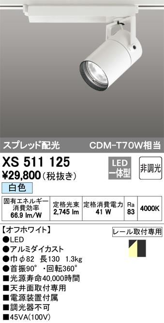 オーデリック 照明器具TUMBLER LEDスポットライト 本体C3000 CDM-T70Wクラス COBタイプ白色 スプレッド 非調光XS511125
