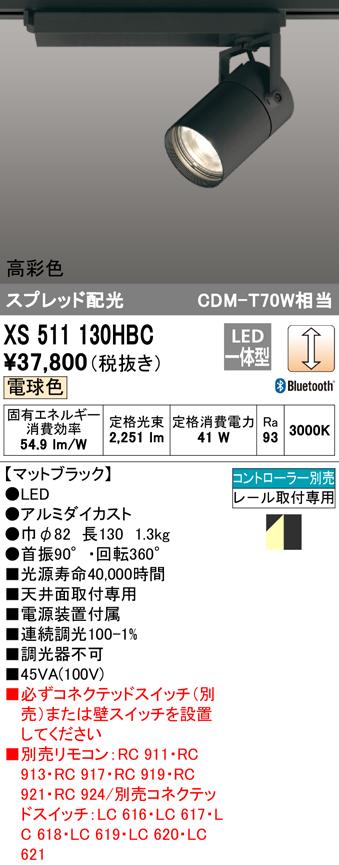 オーデリック 照明器具TUMBLER LEDスポットライト CONNECTED LIGHTING本体 C3000 CDM-T70Wクラス COBタイプ電球色 スプレッド Bluetooth調光 高彩色XS511130HBC