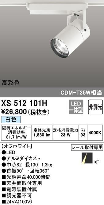 オーデリック 照明器具TUMBLER LEDスポットライト 本体C2000 CDM-T35Wクラス COBタイプ白色 16°ナロー 非調光 高彩色XS512101H