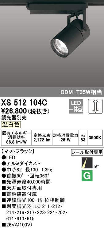 オーデリック 照明器具TUMBLER LEDスポットライト 本体C2000 CDM-T35Wクラス COBタイプ温白色 16°ナロー 位相制御調光XS512104C