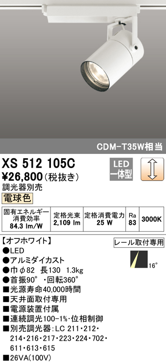 オーデリック 照明器具TUMBLER LEDスポットライト 本体C2000 CDM-T35Wクラス COBタイプ電球色 16°ナロー 位相制御調光XS512105C