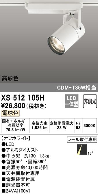 オーデリック 照明器具TUMBLER LEDスポットライト 本体C2000 CDM-T35Wクラス COBタイプ電球色 16°ナロー 非調光 高彩色XS512105H