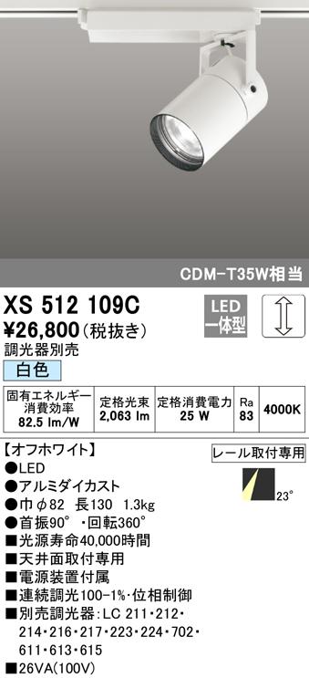 オーデリック 照明器具TUMBLER LEDスポットライト 本体C2000 CDM-T35Wクラス COBタイプ白色 23°ミディアム 位相制御調光XS512109C