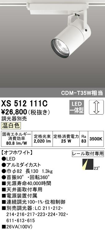 オーデリック 照明器具TUMBLER LEDスポットライト 本体C2000 CDM-T35Wクラス COBタイプ温白色 23°ミディアム 位相制御調光XS512111C