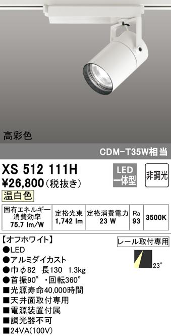 オーデリック 照明器具TUMBLER LEDスポットライト 本体C2000 CDM-T35Wクラス COBタイプ温白色 23°ミディアム 非調光 高彩色XS512111H