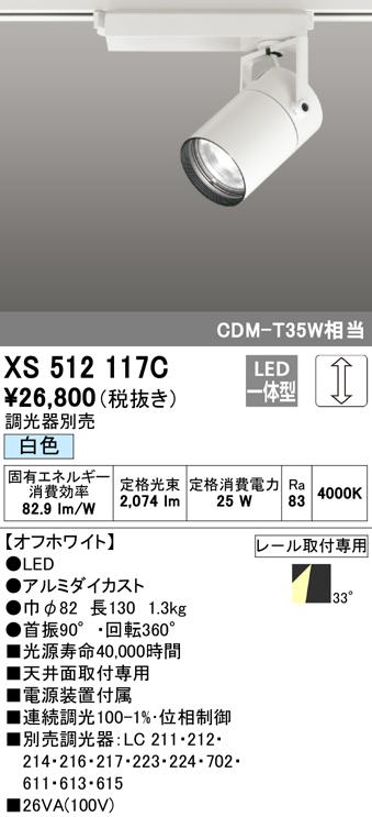 オーデリック 照明器具TUMBLER LEDスポットライト 本体C2000 CDM-T35Wクラス COBタイプ白色 33°ワイド 位相制御調光XS512117C