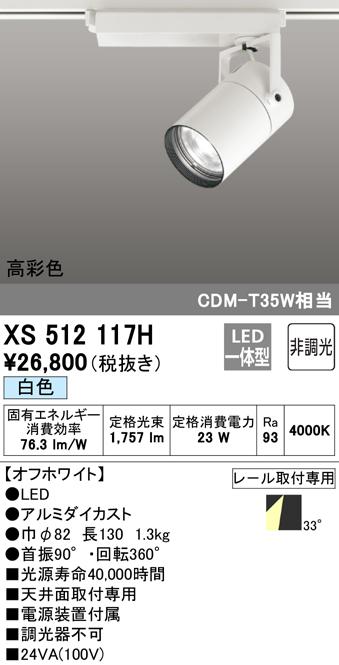 オーデリック 照明器具TUMBLER LEDスポットライト 本体C2000 CDM-T35Wクラス COBタイプ白色 33°ワイド 非調光 高彩色XS512117H