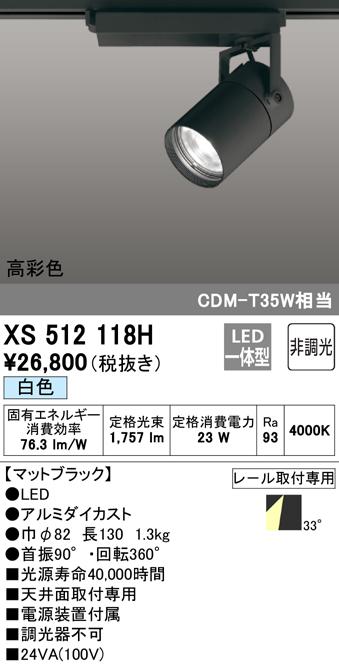 オーデリック 照明器具TUMBLER LEDスポットライト 本体C2000 CDM-T35Wクラス COBタイプ白色 33°ワイド 非調光 高彩色XS512118H