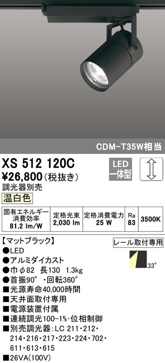 オーデリック 照明器具TUMBLER LEDスポットライト 本体C2000 CDM-T35Wクラス COBタイプ温白色 33°ワイド 位相制御調光XS512120C