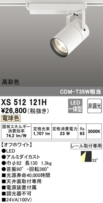 オーデリック 照明器具TUMBLER LEDスポットライト 本体C2000 CDM-T35Wクラス COBタイプ電球色 33°ワイド 非調光 高彩色XS512121H