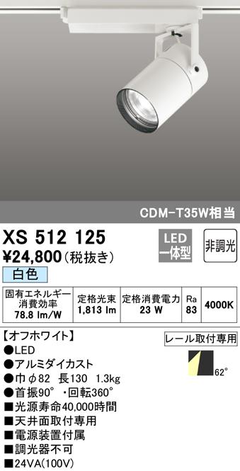 オーデリック 照明器具TUMBLER LEDスポットライト 本体C2000 CDM-T35Wクラス COBタイプ白色 62°広拡散 非調光XS512125