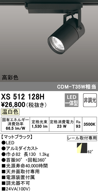オーデリック 照明器具TUMBLER LEDスポットライト 本体C2000 CDM-T35Wクラス COBタイプ温白色 62°広拡散 非調光 高彩色XS512128H