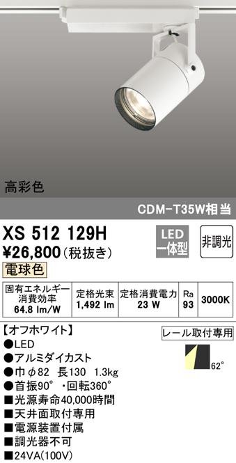 オーデリック 照明器具TUMBLER LEDスポットライト 本体C2000 CDM-T35Wクラス COBタイプ電球色 62°広拡散 非調光 高彩色XS512129H