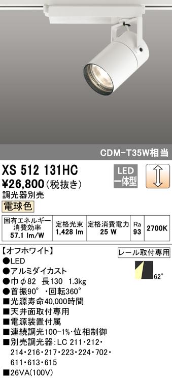 オーデリック 照明器具TUMBLER LEDスポットライト 本体C2000 CDM-T35Wクラス COBタイプ電球色 62°広拡散 位相制御調光XS512131HC