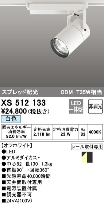 オーデリック 照明器具TUMBLER LEDスポットライト 本体C2000 CDM-T35Wクラス COBタイプ白色 スプレッド 非調光XS512133