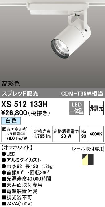 オーデリック 照明器具TUMBLER LEDスポットライト 本体C2000 CDM-T35Wクラス COBタイプ白色 スプレッド 非調光 高彩色XS512133H